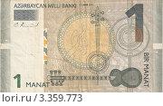 Купить «Купюра 1 азербайджанский манат образца 2005 года, лицевая сторона», фото № 3359773, снято 12 марта 2012 г. (c) Алексей Семенушкин / Фотобанк Лори