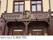 Купить «Информационный центр», фото № 3364781, снято 5 октября 2011 г. (c) Сергей Чистяков / Фотобанк Лори