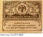 Купить «Деньги России (керенки), 20 рублей 1917 г», фото № 3377969, снято 6 августа 2020 г. (c) Иван Марчук / Фотобанк Лори
