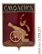Купить «Значок с изображением герба города Смоленска», фото № 3378217, снято 19 марта 2012 г. (c) Грачев Игорь / Фотобанк Лори