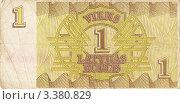 Купить «Купюра 1 латвийский рубль образца 1992 года. Оборотная сторона», фото № 3380829, снято 12 марта 2012 г. (c) Алексей Семенушкин / Фотобанк Лори