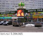 """Купить «Ресторан """"Букмекер Паб"""". Улица Новый Арбат. Москва», эксклюзивное фото № 3394065, снято 28 марта 2012 г. (c) lana1501 / Фотобанк Лори"""