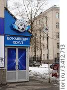 Купить «Букмекер холл», эксклюзивное фото № 3412713, снято 31 марта 2012 г. (c) Щеголева Ольга / Фотобанк Лори