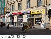 """Купить «Салон обуви """"Терволина"""", ювелирный салон """"Златница"""" на Старом Арбате. Москва», эксклюзивное фото № 3413153, снято 4 апреля 2012 г. (c) lana1501 / Фотобанк Лори"""