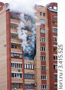 Купить «Пожар в жилом доме», фото № 3415525, снято 6 апреля 2012 г. (c) FotograFF / Фотобанк Лори