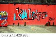 Купить «Граффити в Куала-Лумпур, Малайзия. Схематичное изображение города», фото № 3429985, снято 2 апреля 2012 г. (c) Светлана Колобова / Фотобанк Лори
