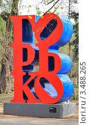 Купить «Скульптура художника Сергея Браткова «Горько» в парке Горького, Москва», фото № 3488265, снято 29 апреля 2012 г. (c) Fro / Фотобанк Лори