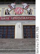 Эмблема Московского цирка на Цветном бульваре (2012 год). Редакционное фото, фотограф Яна Королёва / Фотобанк Лори