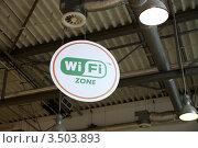 Купить «Зона Wi-Fi в кафе», фото № 3503893, снято 6 мая 2012 г. (c) Юлия Кузнецова / Фотобанк Лори