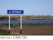 Купить «Река Челбас», эксклюзивное фото № 3508725, снято 9 мая 2012 г. (c) Игорь Веснинов / Фотобанк Лори