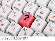 Купить «Вопрос», фото № 3509997, снято 1 мая 2012 г. (c) Игорь Долгов / Фотобанк Лори