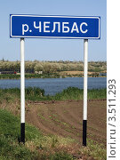 Купить «Река Челбас», эксклюзивное фото № 3511293, снято 9 мая 2012 г. (c) Игорь Веснинов / Фотобанк Лори