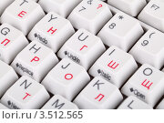 Купить «Фрагмент белой компьютерной клавиатуры», фото № 3512565, снято 1 мая 2012 г. (c) Игорь Долгов / Фотобанк Лори