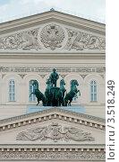 Купить «Москва. Фронтоны Большого театра», фото № 3518249, снято 26 апреля 2012 г. (c) Зобков Георгий / Фотобанк Лори