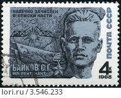 Купить «Почтовая марка,посвящённая С.Г.Байкову», фото № 3546233, снято 9 июля 2020 г. (c) АЛЕКСАНДР МИХЕИЧЕВ / Фотобанк Лори