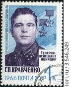 Купить «Почтовая марка,посвящённая Г.П.Кравченко», фото № 3546249, снято 9 июля 2020 г. (c) АЛЕКСАНДР МИХЕИЧЕВ / Фотобанк Лори