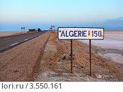 Купить «Дорога в Алжир через соленое озеро Chott El Jerid ранним утром», фото № 3550161, снято 3 мая 2012 г. (c) Кекяляйнен Андрей / Фотобанк Лори