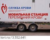 Купить «Мобильная станция переливания крови в НИИ ревматологии на Каширке. Москва», фото № 3552641, снято 5 мая 2012 г. (c) Павел Кричевцов / Фотобанк Лори