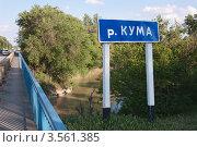 Буденновск. Река Кума. Стоковое фото, фотограф Андрей Ижаковский / Фотобанк Лори