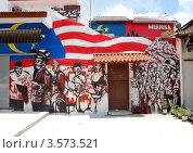 Купить «Восстание. Граффити в Мелаке, Малайзия», фото № 3573521, снято 7 апреля 2012 г. (c) Светлана Колобова / Фотобанк Лори