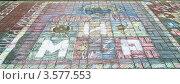 Купить «Детский рисунок на тротуаре», фото № 3577553, снято 31 мая 2012 г. (c) Parmenov Pavel / Фотобанк Лори