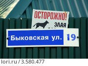 """Табличка на заборе """"Осторожно! Злая собака"""" Стоковое фото, фотограф Dmitry29 / Фотобанк Лори"""