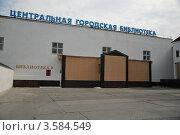 Центральная городская библиотека города Когалыма (ХМАО) (2012 год). Редакционное фото, фотограф Василий Клинов / Фотобанк Лори