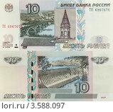 Купить «Десять рублей», фото № 3588097, снято 11 июня 2012 г. (c) Литвяк Игорь / Фотобанк Лори