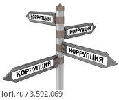 Купить «Вездесущая коррупция. Концепция с дорожными указателями», иллюстрация № 3592069 (c) WalDeMarus / Фотобанк Лори