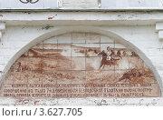 Купить «Бородино. Памятники-монументы войны 1812 года. 7-й пехотной дивизии генерала П.М.Капцевича», эксклюзивное фото № 3627705, снято 2 июня 2012 г. (c) Дмитрий Неумоин / Фотобанк Лори