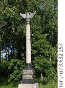 Купить «Бородино. Памятники-монументы войны 1812 года. 23-й пехотной дивизии генерала А.Н.Бахметева», эксклюзивное фото № 3632257, снято 4 июня 2011 г. (c) Дмитрий Неумоин / Фотобанк Лори