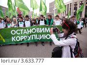 Купить «Молодые люди несут флаги и транспаранты на антикоррупционной кампании, 16 апреля 2011 г., Москва», фото № 3633777, снято 16 апреля 2011 г. (c) Losevsky Pavel / Фотобанк Лори