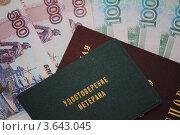 Удостоверение ветерана, паспорт, деньги. Стоковое фото, фотограф Евгения Плешакова / Фотобанк Лори