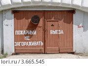 Купить «Пожарный выезд», фото № 3665545, снято 12 июля 2012 г. (c) Илюхина Наталья / Фотобанк Лори