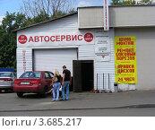 """Купить «""""Автосервис"""" на Амурской улице. Москва», эксклюзивное фото № 3685217, снято 16 июля 2012 г. (c) lana1501 / Фотобанк Лори"""