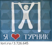 "Граффити ""Человек на турнике"" (2012 год). Редакционное фото, фотограф Дмитрий Розкин / Фотобанк Лори"