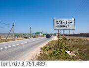 Оленевка (2012 год). Редакционное фото, фотограф Мария Деркунская / Фотобанк Лори
