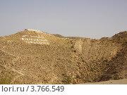 Купить «Лунный пейзаж в окрестностях Матматы, Тунис», фото № 3766549, снято 3 августа 2012 г. (c) Natalya Sidorova / Фотобанк Лори