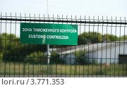Купить «Табличка на ограждении. Зона таможенного контроля (Customs control zone)», эксклюзивное фото № 3771353, снято 4 августа 2012 г. (c) Щеголева Ольга / Фотобанк Лори