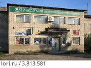 Купить «Почта и Сбербанк в Курлово», эксклюзивное фото № 3813581, снято 2 сентября 2012 г. (c) Игорь Веснинов / Фотобанк Лори