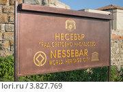 Табличка города Несебър, Болгария (2012 год). Редакционное фото, фотограф Павел Михеев / Фотобанк Лори