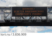"""Купить «Светодиодное информационное табло с надписью """"Внимание! Ведётся видеофиксация скоростного режима!""""», фото № 3836909, снято 10 августа 2012 г. (c) Родион Власов / Фотобанк Лори"""