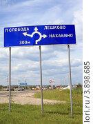 Купить «Дорожный указатель в Подмосковье», эксклюзивное фото № 3898685, снято 22 июня 2012 г. (c) Игорь Веснинов / Фотобанк Лори