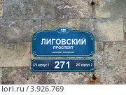 Табличка с названием проспекта на стене дома в Санкт-Петербурге (2012 год). Стоковое фото, фотограф Олег Тыщенко / Фотобанк Лори