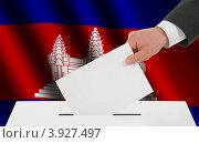 Купить «Флаг Камбоджи и рука, опускающая бюллетень в урну», иллюстрация № 3927497 (c) Александр Макаров / Фотобанк Лори