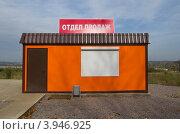 Купить «Отдел продаж», эксклюзивное фото № 3946925, снято 28 сентября 2012 г. (c) Елена Коромыслова / Фотобанк Лори