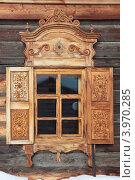 Купить «Иркутский архитектурно-этнографический музей «Тальцы». Деревенская изба, окно с резными ставнями», фото № 3970285, снято 16 февраля 2012 г. (c) Игорь Долгов / Фотобанк Лори