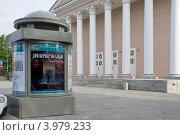 Купить «Афишная тумба у Каменноостровского театра. Санкт-Петербург», эксклюзивное фото № 3979233, снято 6 октября 2012 г. (c) Александр Щепин / Фотобанк Лори
