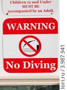 Купить «Табличка о запрете ныряния в бассейн», фото № 3987941, снято 7 мая 2012 г. (c) Сергей Дубров / Фотобанк Лори