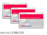 Купить «Универсальные транспортные карты для проезда в аэроэкспрессе», фото № 3988333, снято 28 мая 2012 г. (c) Владимир Сергеев / Фотобанк Лори